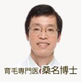 育毛専門医 桑名博士