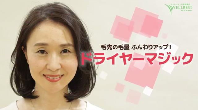 【簡単スタイリング動画】毛先の毛量がアップ!ふんわりブローのコツ!
