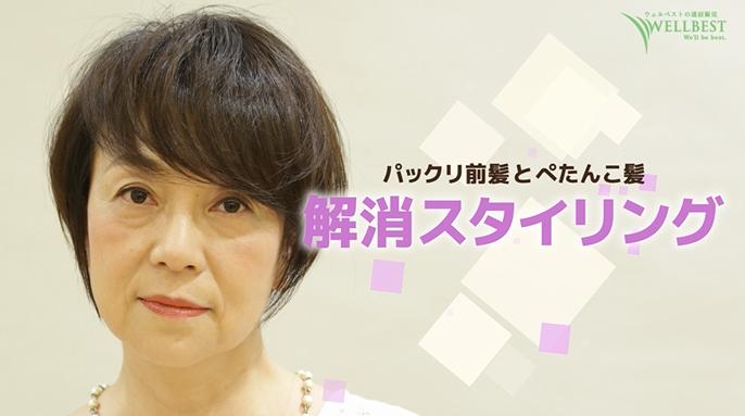 【簡単スタイリング動画】ぱっくり前髪とぺたんこ髪、解消スタイリング!